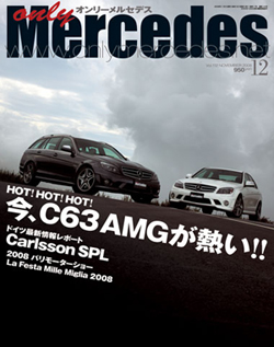 only Mercedes雑誌画像