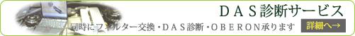 メルセデスベンツのDAS診断サービス